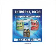 Antifreeze from the manufacturer. NGOs Khim-Sintez