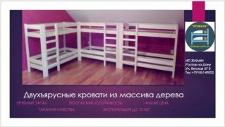 Beds, solid wood