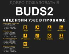 Diagnostic equipment BRP + License BUDS2