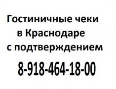 Hotel checks Krasnodar 8-918-464-18-00