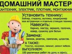 Offer: electrician, plumber and other works, Moscow