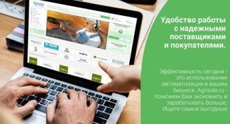 Онлайн платформа Аgrisaleru – это оптовая площадка для агробизне
