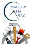 Предложение: электрик, сантехник и другие работы, Москва