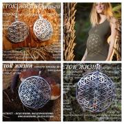 TALISMANS AMULETS CHARMS MANDALA FLOWER OF LIFE SILVER STONES SPB