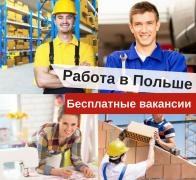 The work in Poland. Jobs for teams of welders, electricians