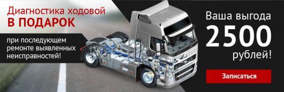 Truck car service - repair of trucks and trailers VOLOKHOVA